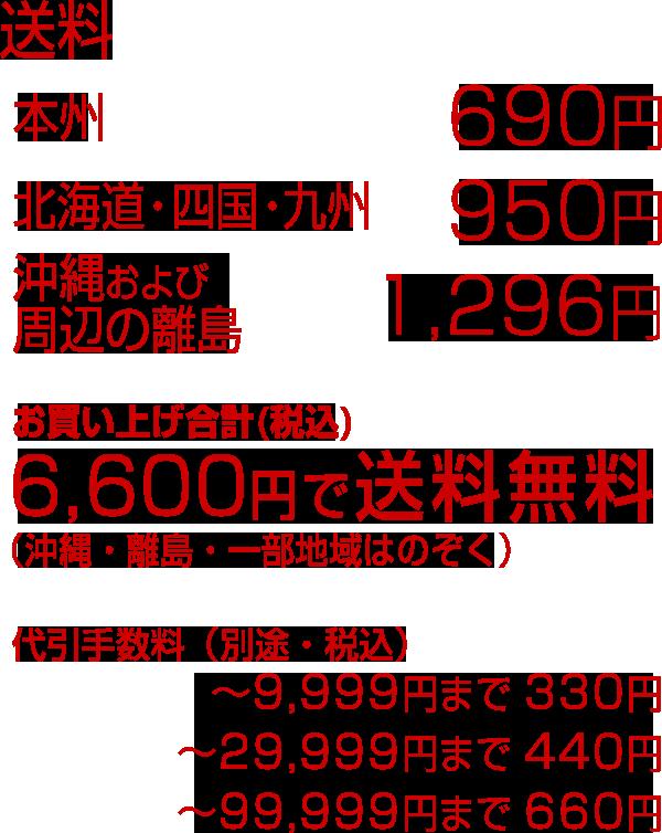送料全国一律648円(沖縄および周辺の離島は1296円)お買い上げ合計(税込)6,400円で送料無料