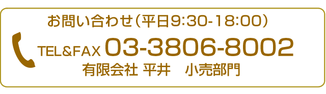 お問い合わせ(平日9:30-18:00)TEL&FAX 03-3806-8002 有限会社 平井 小売部門