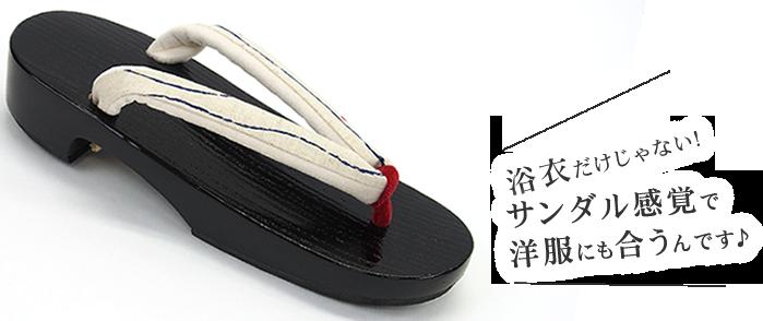 優しくきらめく草履 帆布草履(銀・藤・白練)