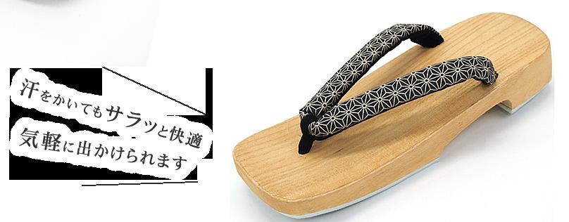 低反発草履(薄桜・墨・白銀)